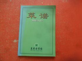 万寿庄宾馆菜谱(罕见本)