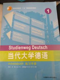 普通高等教育十五国家级规划教材:当代大学德语练习手册1