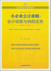 小企业会计准则系列:会计核算与纳税实务