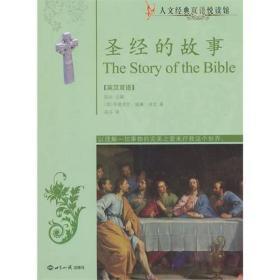 人文经典双语阅读馆·圣经的故事(英汉双语)