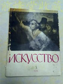 俄文造型艺术1958年3