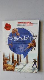 世界科普文学经典美绘本  公鹿的脚印  西顿动物文学经典