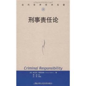 当代世界学术名著:刑事责任论