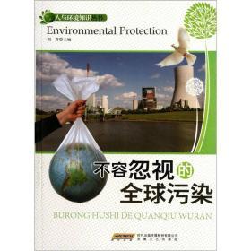 #人与环境知识丛书:不容忽视的全球污染