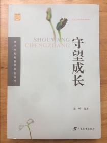 正版现货守望成长 徐华 广西教育出版社