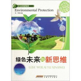 #人与环境知识丛书:绿色未来与新思维