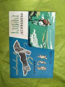 羊毛剪使用说明书RJM-76    七八十年代宣传画册