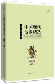 中国现代诗歌精选-鸢尾卷