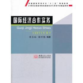 国际经济合作实务(2011年版21世纪全国高等院校国际经济与贸易专业精品教材)