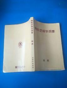 佛教逻辑学纲要
