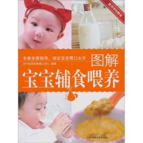图解宝宝辅食喂养(全彩版)
