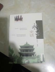 永昌史话——甘肃史话丛书