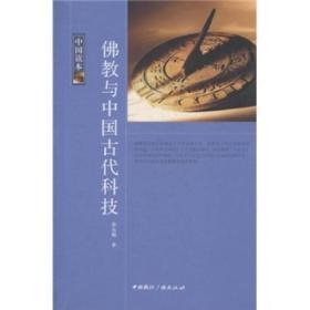 中国读本佛教与中国古代科技
