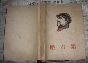 座右铭(上下两册全,1967年出版,16开油印) 上册有林语
