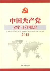 2012中国共产党对外工作概况