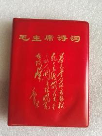 红宝书:毛泽东诗词【品相佳 内有多副毛主席照片 林像部分已撕掉】