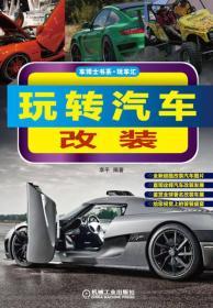 車博士書系·玩車匯:玩轉汽車改裝