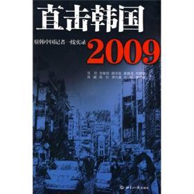 直击韩国2009:驻韩中国记者一线实录张玲 等