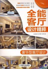 全能客厅设计精粹:奢华型客厅设计