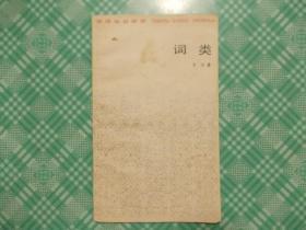 汉语知识讲话:词类