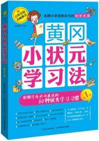 黄冈小状元学习法·第1册:聪明学生必须养成的60种优秀学习习惯