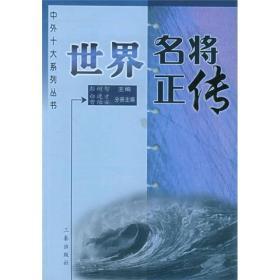 中外十大系列丛书:世界名将正传