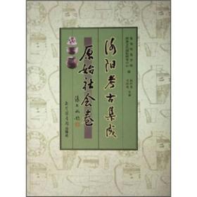 洛阳考古集成-原始社会卷