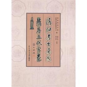 洛阳考古集成·隋唐五代宋卷