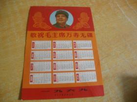 1969年,32开年历卡,<<敬祝毛主席万寿无疆>>带毛像 品好