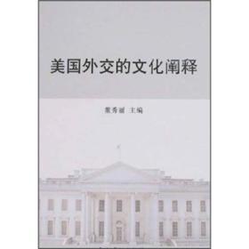 美国外交的文化阐释