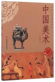 中国美术(中国文化速成读本)/博识教育泛读文库