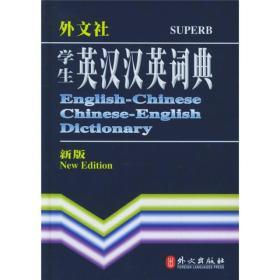 学生英汉汉英词典