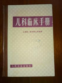泌尿外科手册(第二版).