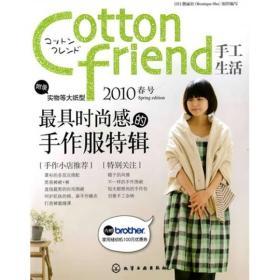 Cotton friend 手工生活:2010春号