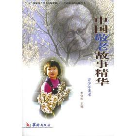 中国敬老故事精华【青少年读本】
