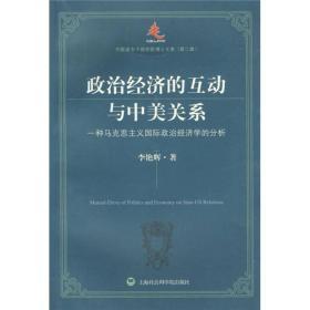 政治经济的互动与中美关系(第2辑)