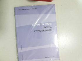 中国的走向.社会体制改革(英文)