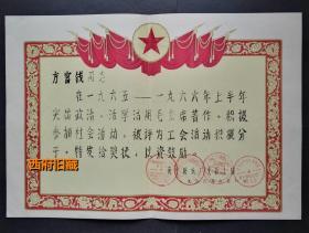1966年,南宁市糖纸厂活学活用毛主席著作积极分子奖状,【党政工团】4家各盖一章