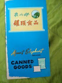 象山牌罐头食品 七八十年代广告宣传画册