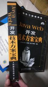 Java Web开发技术方案宝典