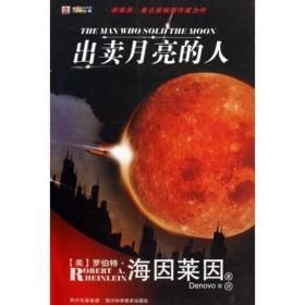 出卖月亮的人:世界科幻大师丛书