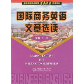 国际商务英语文章选读