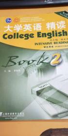 大学英语精读2(学生用书)(第3版)(含光盘)有水印