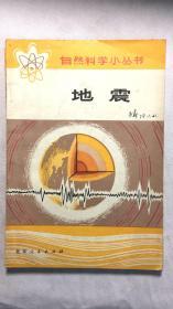 地震(自然科学小丛书)(D18B)