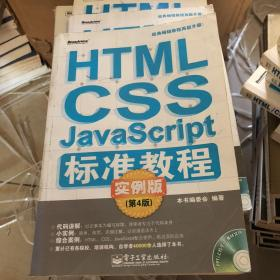 HTML/CSS/JavaScript标准教程实例版(第4版)