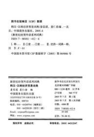 韩汉·汉韩经济贸易词典