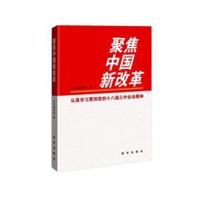 聚焦中国新改革