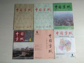 《中国方域—行政区划与地名》双月刊 1993年 第1---6期(6册合售)