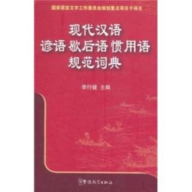 现代汉语谚语歇后语惯用语规范词典
