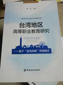 台湾地区高等职业教育研究